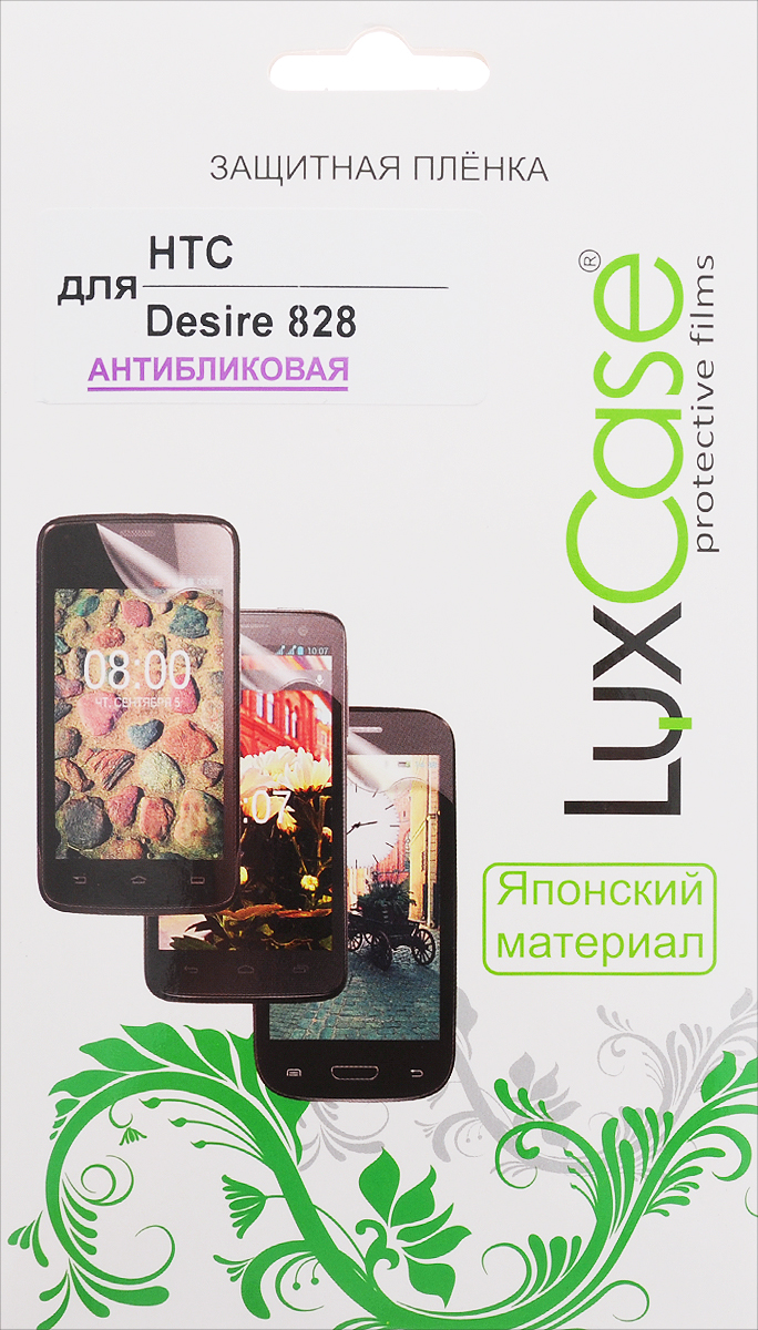 LuxCase защитная пленка для HTC Desire 828, антибликовая moskii brand ultra thin pc protective case cover for htc desire 820