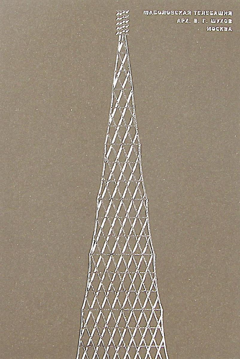 Открытка Подписные Издания Шуховская башня60014Серия дизайнерских почтовых открыток.