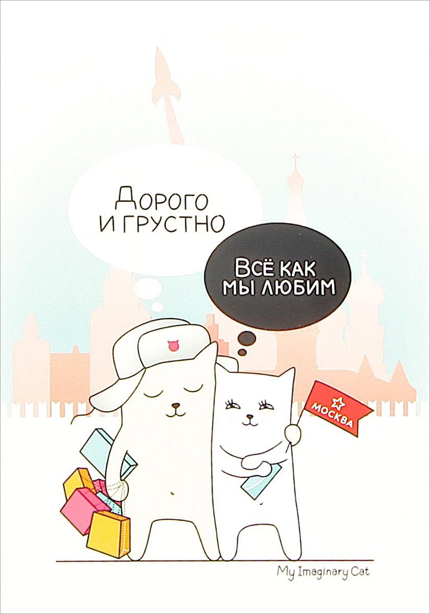 Открытка Подписные Издания Дорого и грустно открытка хочун именинник 10 х 15 см