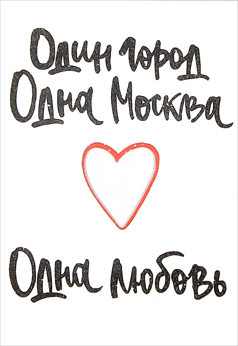 Открытка Подписные Издания Один город. Одна Москва. Одна любовь, 10 х 15 см открытка хочун именинник 10 х 15 см