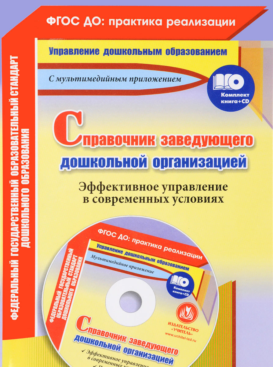 Справочник заведующего дошкольной организации. Эффективное управление в современных условиях. Презентации в электронном приложении (+CD-ROM)