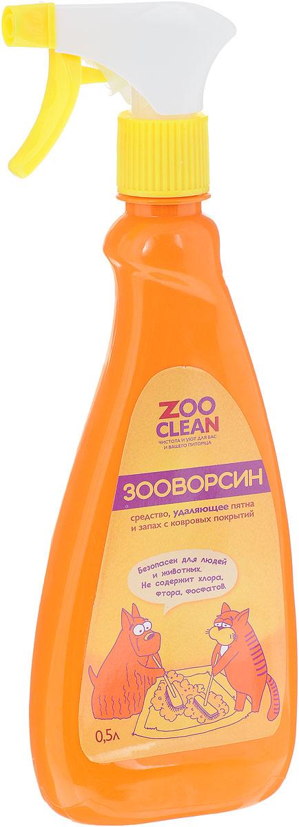 Средство для удаления пятен и запахов с ковровых покрытий Zoo Clean ЗооВорсин, 500 мл спрей ликвидатор запаха и пятен с ковровых покрытий zoo clean универсальный