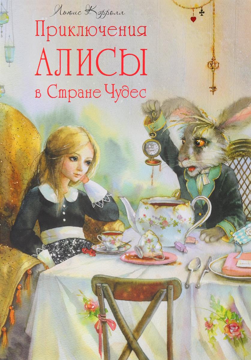 Льюис Кэрролл Приключения Алисы в Стране Чудес какой принтер для дома современный но не дорогой