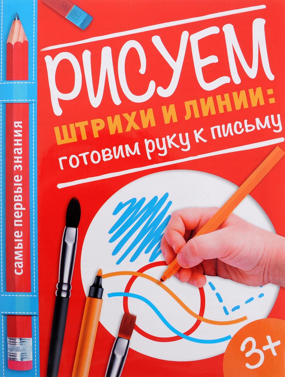9785170964505 - О. А. Купецкая: Рисуем штрихи и линии. Готовим руку к письму - Книга