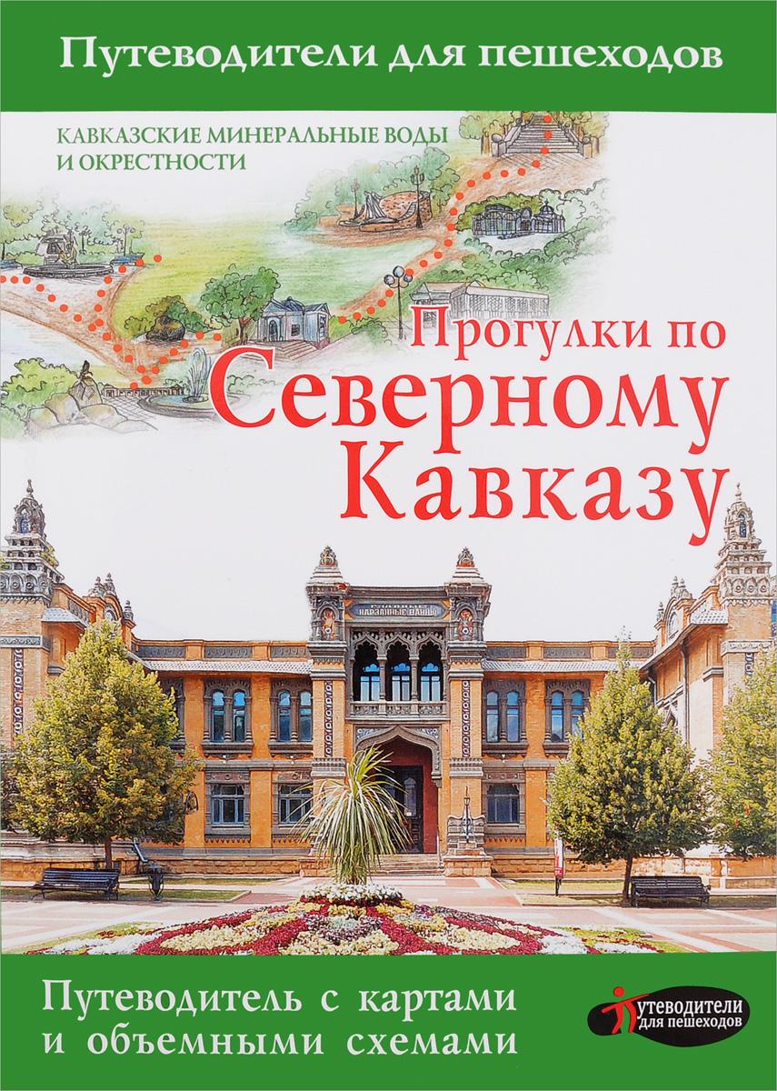 Прогулки по Северному Кавказу. Галина Шефер