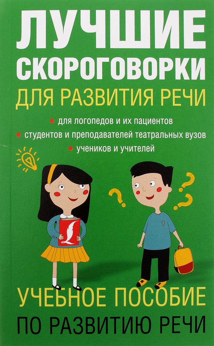 9785170964215 - Е. В. Лаптева: Лучшие скороговорки для развития речи - Книга