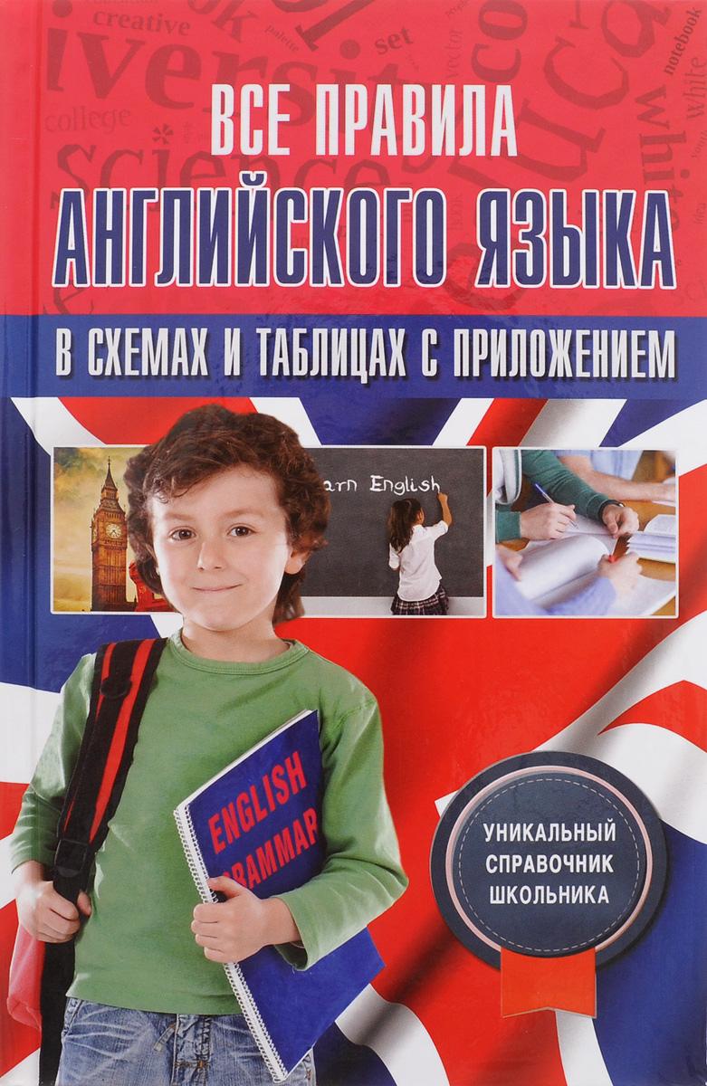 Zakazat.ru: Все правила английского языка в схемах и таблицах с приложением. В. А. Державина