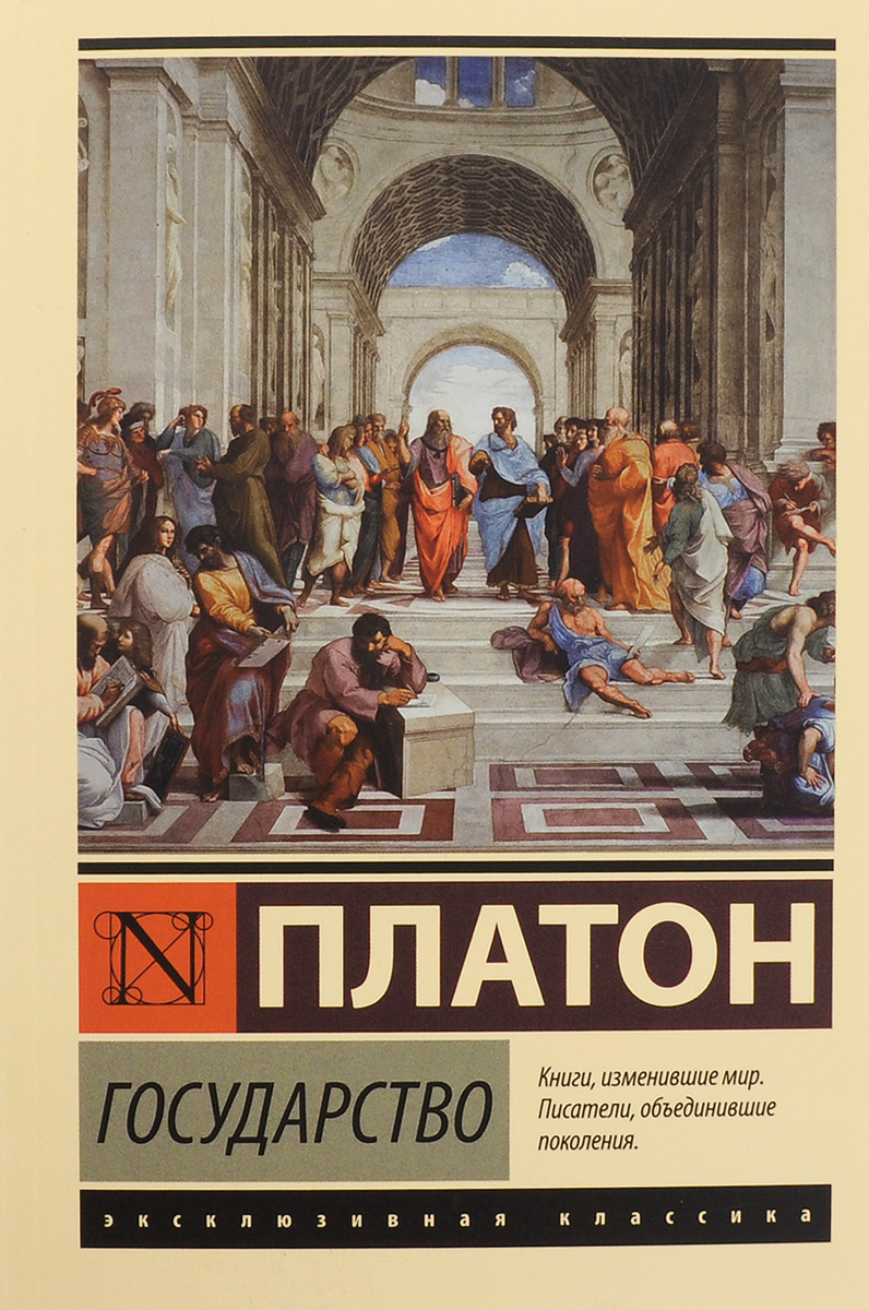 Платон Государство платон государство
