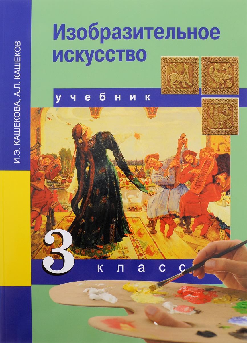 И. Э. Кашекова, А. Л. Кашеков Изобразительное искусство. 3 класс. Учебник н м сокольникова изобразительное искусство 3 класс