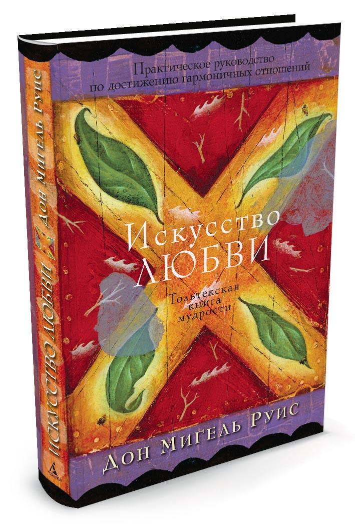 Дон Мигель Руис Искусство любви мигель серрано книга магической любви