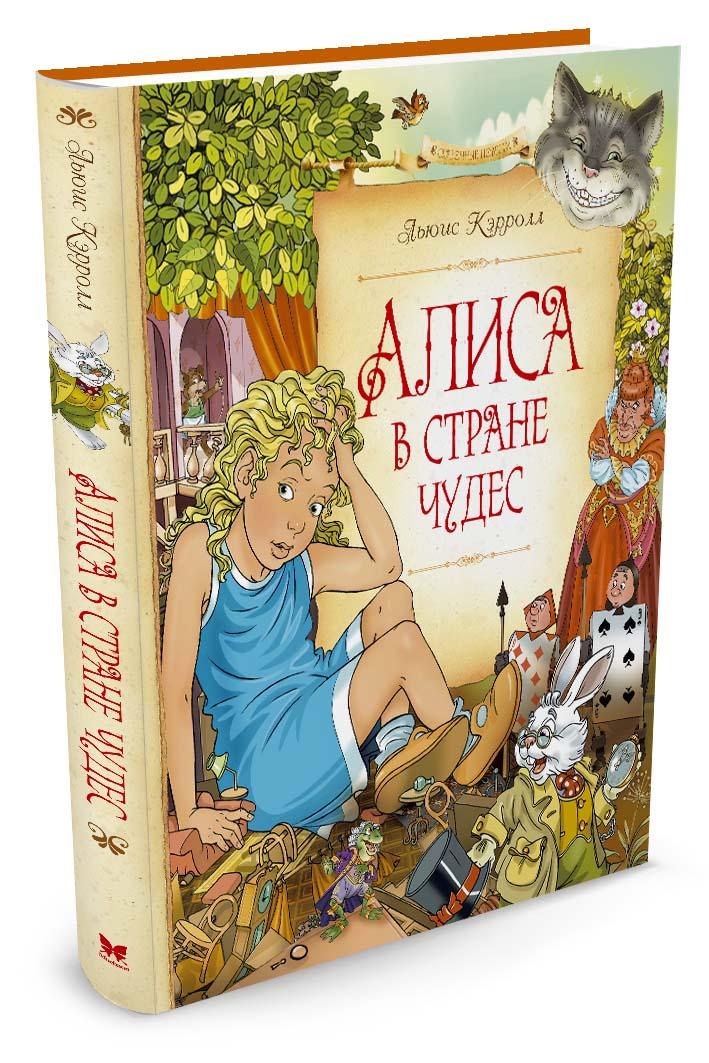 9785389115927 - Льюис Кэрролл: Алиса в Стране чудес - Книга