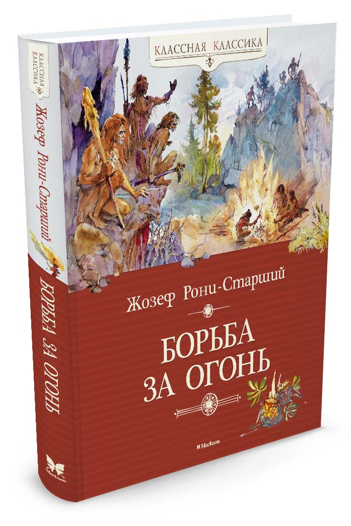 купить Жозеф Рони-Старший Борьба за огонь по цене 354 рублей