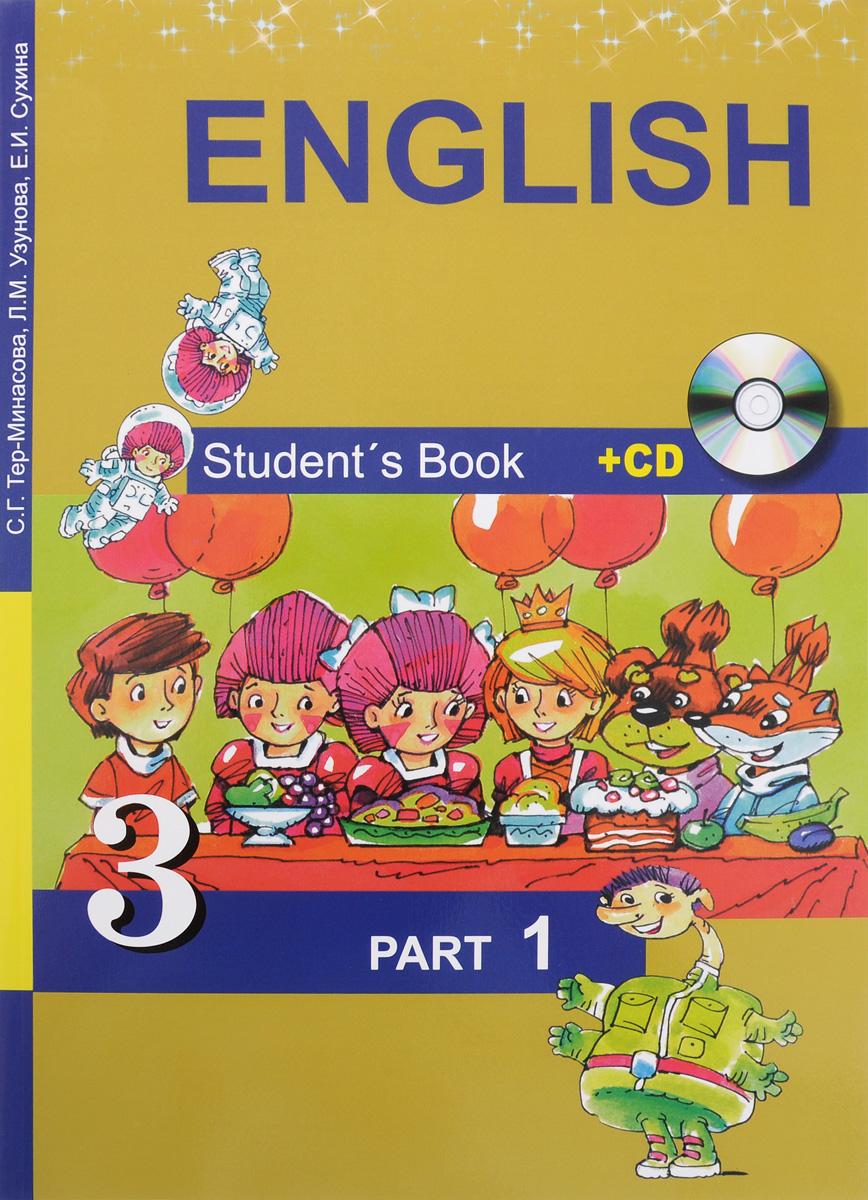 С. Г. Тер-Минасова, Л. М. Узунова, Е. И. Сухина English 3: Student's Book: Part 1 (+CD) / Английский язык. 3 класс. Учебник. В 2 частях. Часть 1 (+ CD)