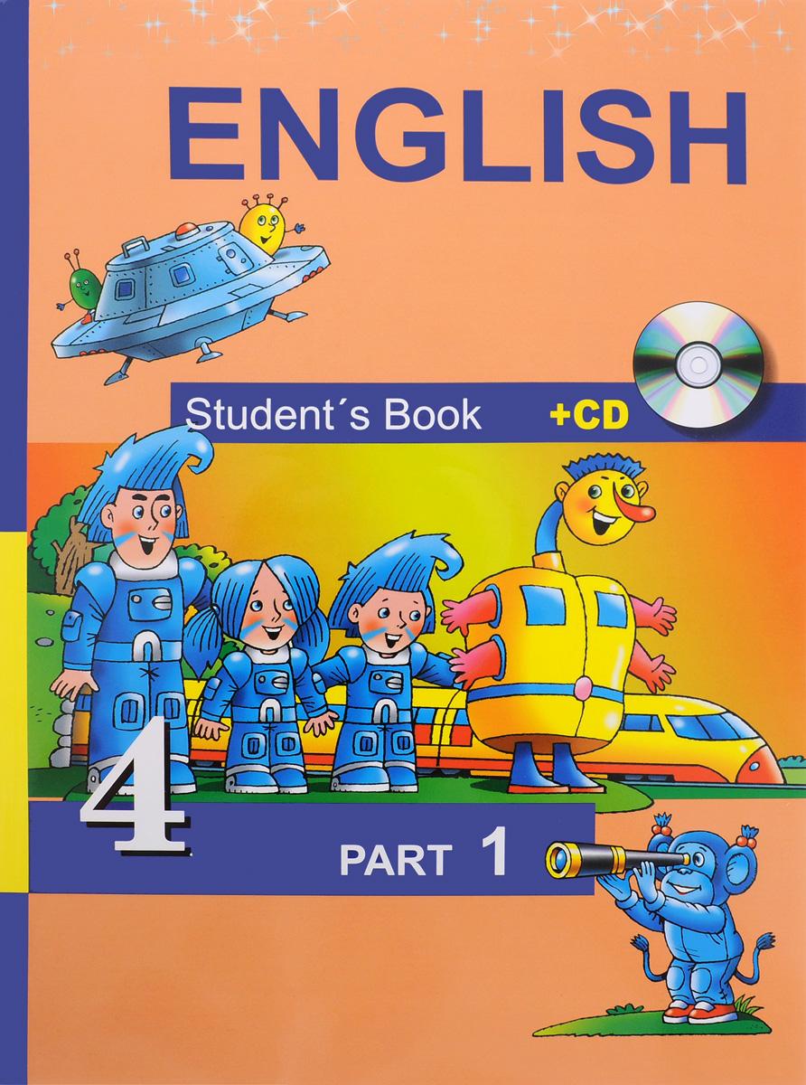 С. Г. Тер-Минасова, Л. М. Узунова, Е. И. Сухина, Ю. О. Собещанская English 4: Student's Book: Part 1 (+CD) / Английский язык. 4 класс. Учебник. В 2 частях. Часть 1 (+ CD)