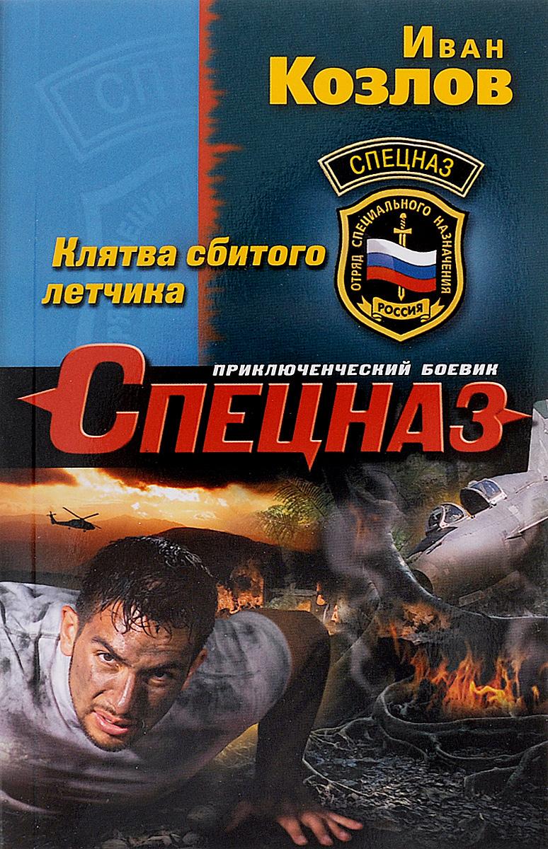 Иван Козлов Клятва сбитого летчика купить шлем летчика в минске