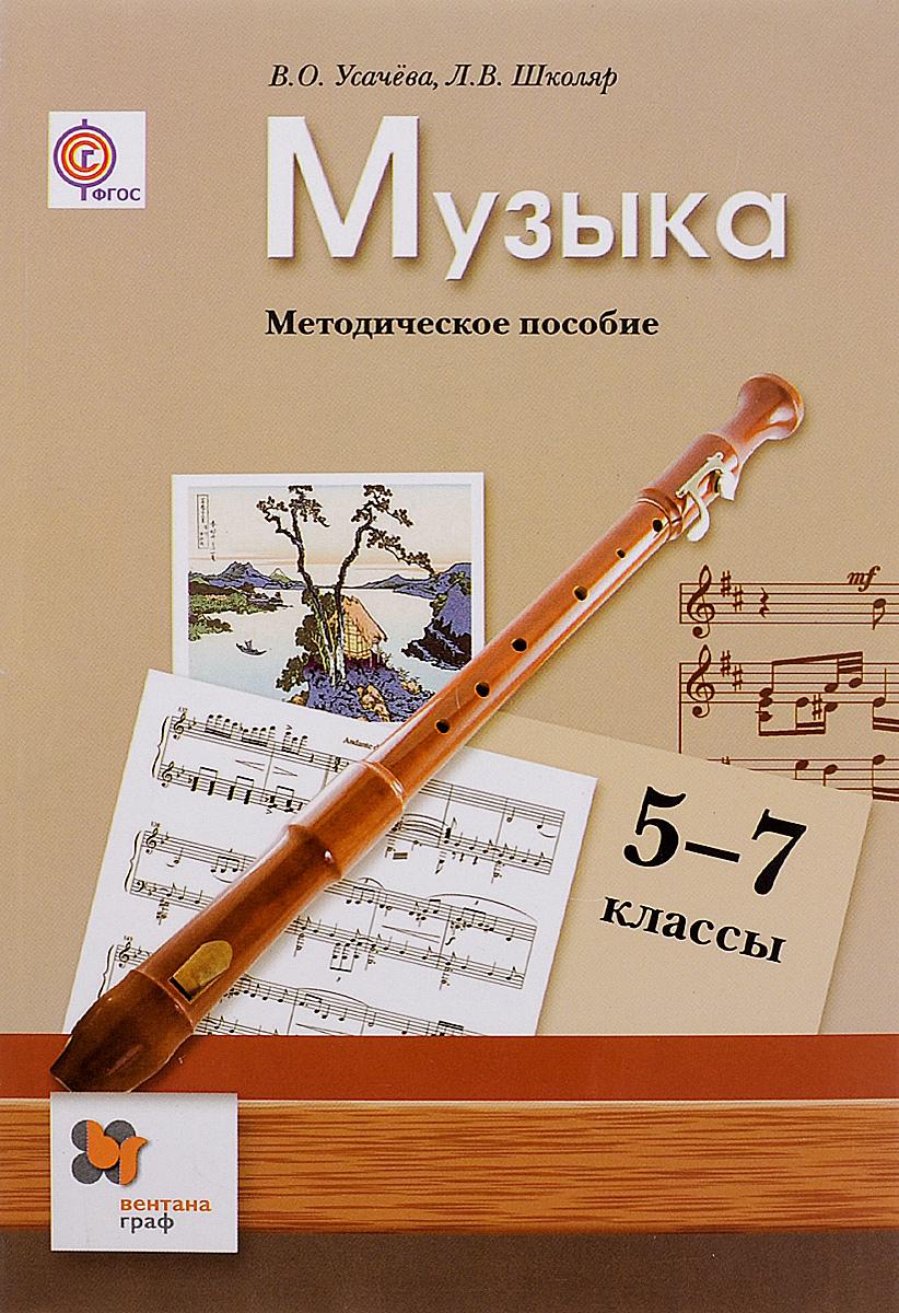 Музыка. 5-7 классы