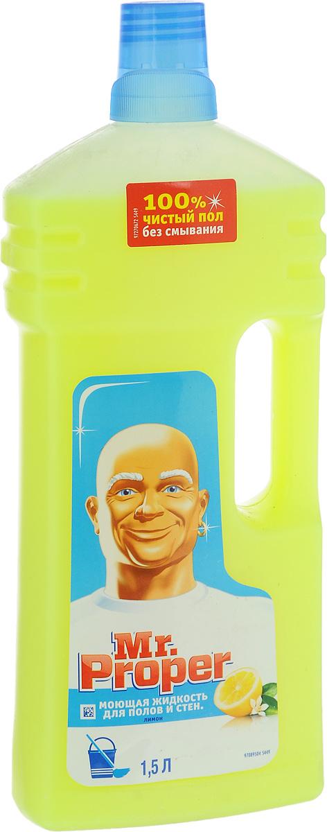 Моющая жидкость для полов и стен Mr. Proper, с ароматом лимона, 1,5 л моющая жидкость для полов и стен mr proper с ароматом лимона 1 5 л