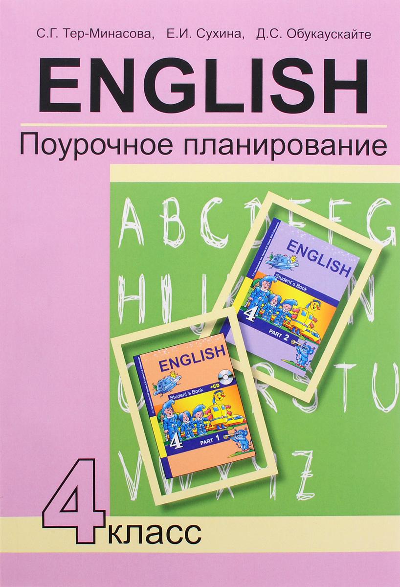 Английский язык. 4 класс. Поурочное планирование