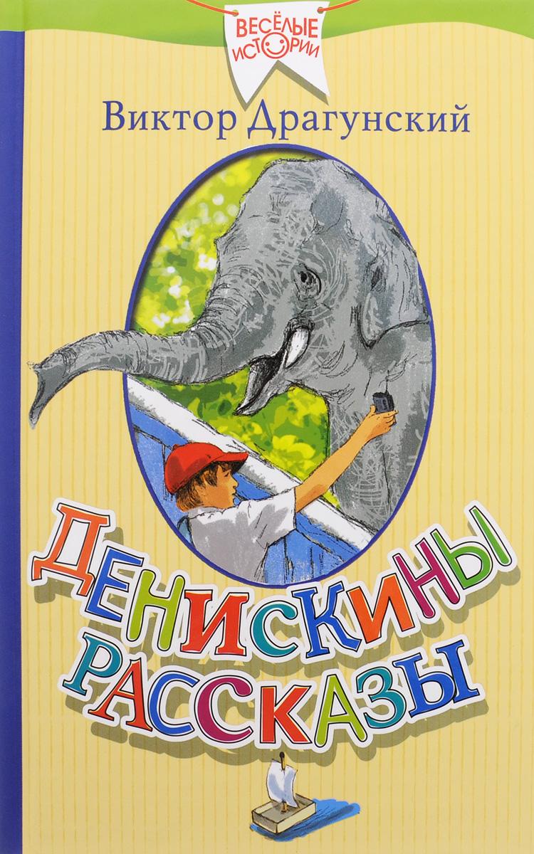 Виктор Драгунский Денискины рассказы детство лидера