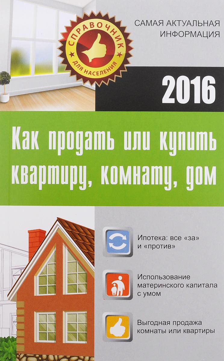 М. В. Кузьмина Как продать, или Купить квартиру, комнату, дом купить продать квартиру в воронеже