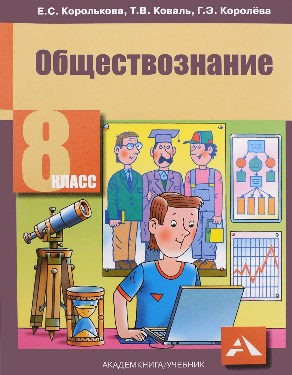 Е. С. Королькова, Т. В. Коваль, Г. Э. Королева Обществознание. 8 класс. Учебник