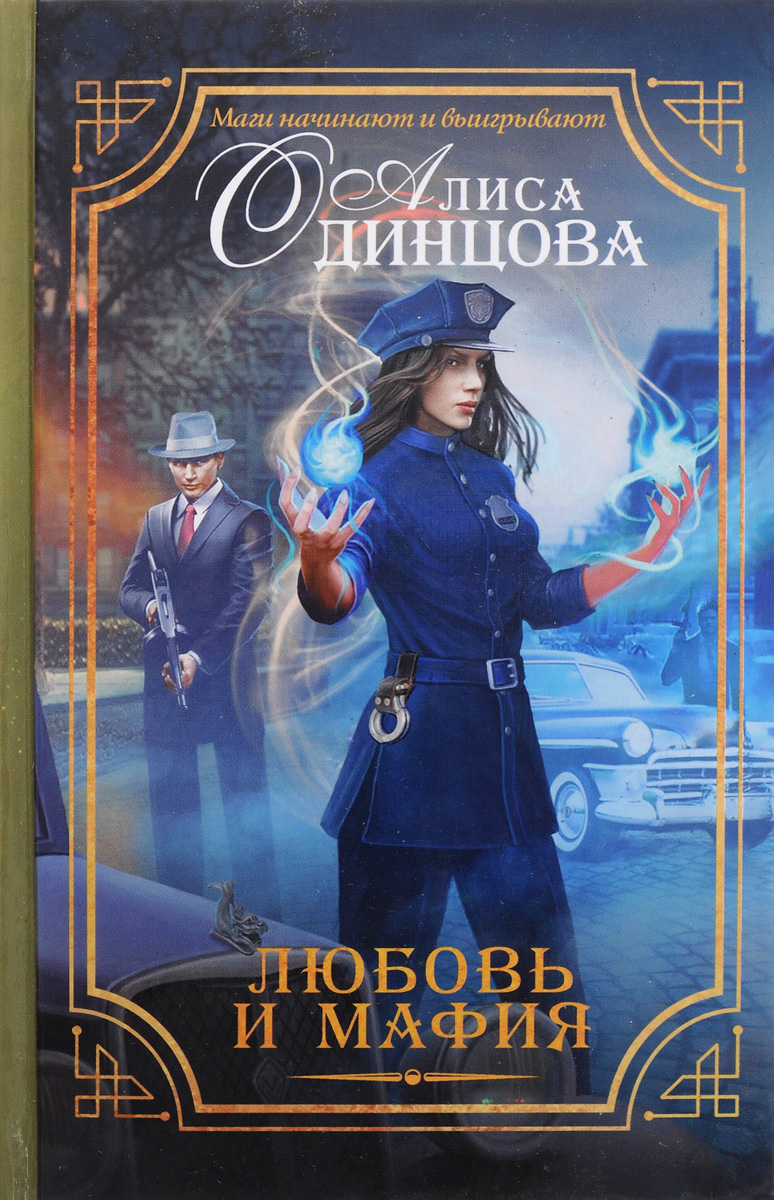 Алиса Одинцова Любовь и мафия тимошенко н обухова л город засыпает просыпается мафия