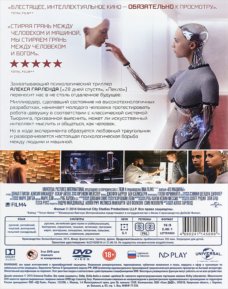Из машины DNA Films,Film4