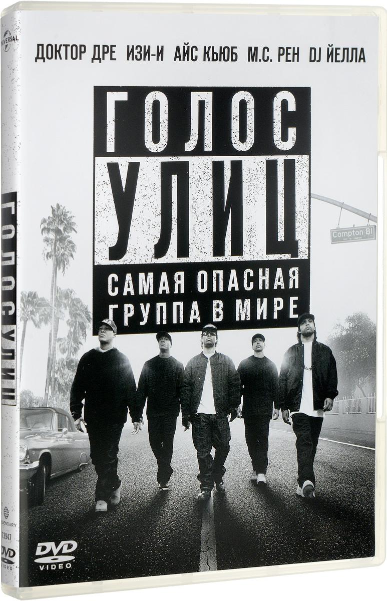 1987 год. Пятеро молодых и дерзких парней из пригорода Лос-Анджелеса начинают свой стремительный путь к славе… Они станут голосом улиц, и весь мир будет у ног бунтарей из N.W.A.