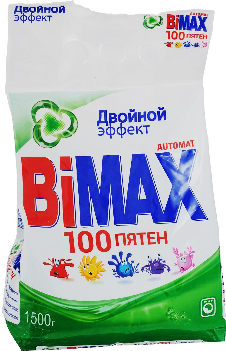 Стиральный порошок BiMAX 100 пятен, автомат, 1,5 кг часы just cavalli just cavalli ju662dwbjvf0