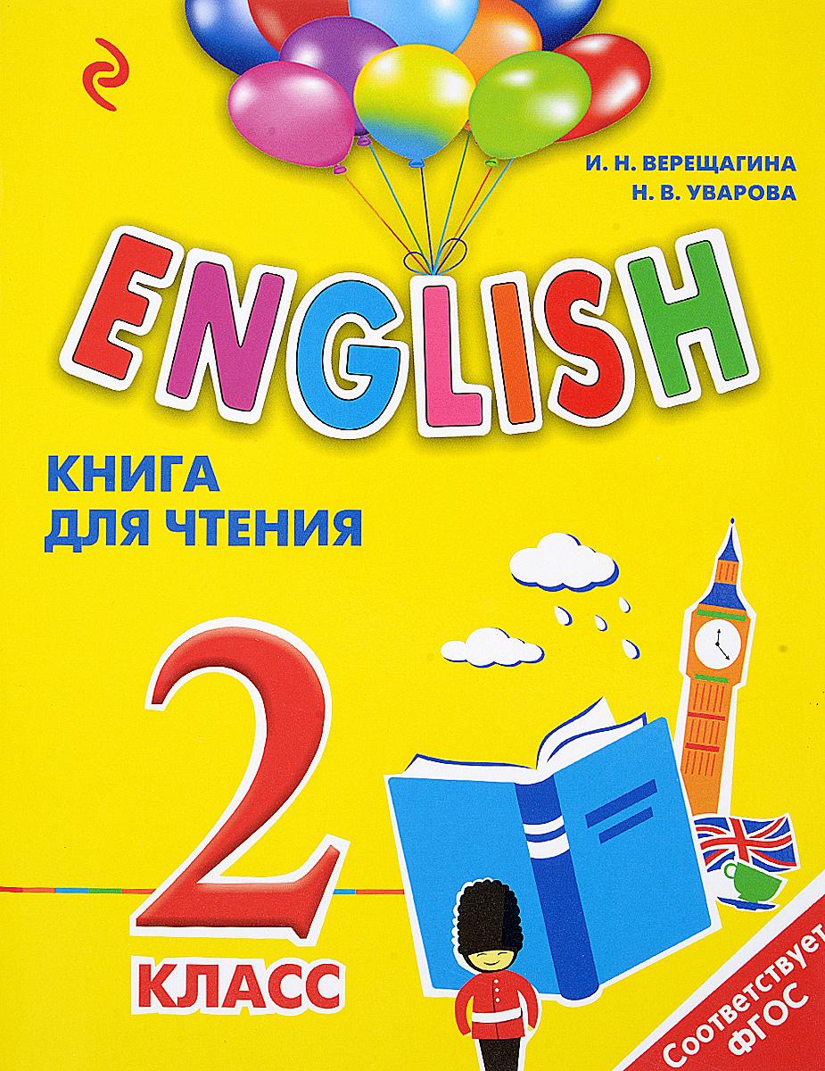 И. Н. Верещагина, Н. В. Уварова English. 2 класс. Книга для чтения