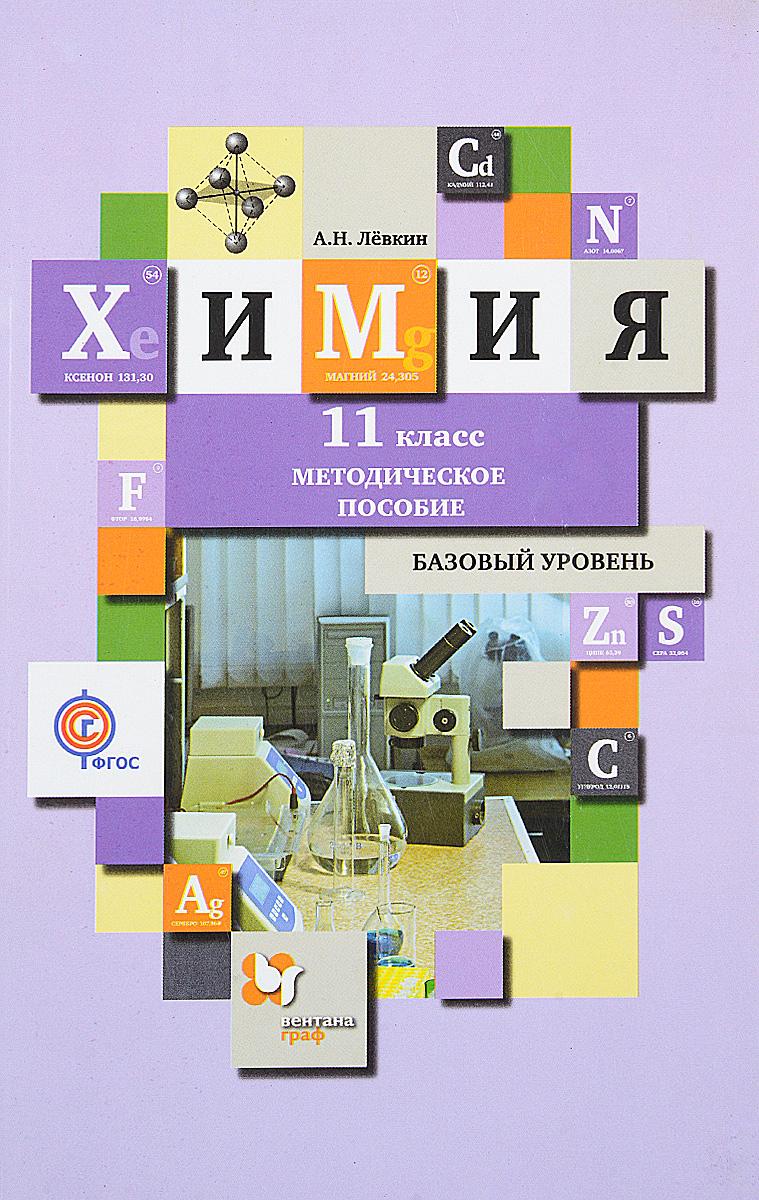 А. Н. Левкин Химия. 11класс. Базовый уровень кузнецова н е левкин а н химия 10