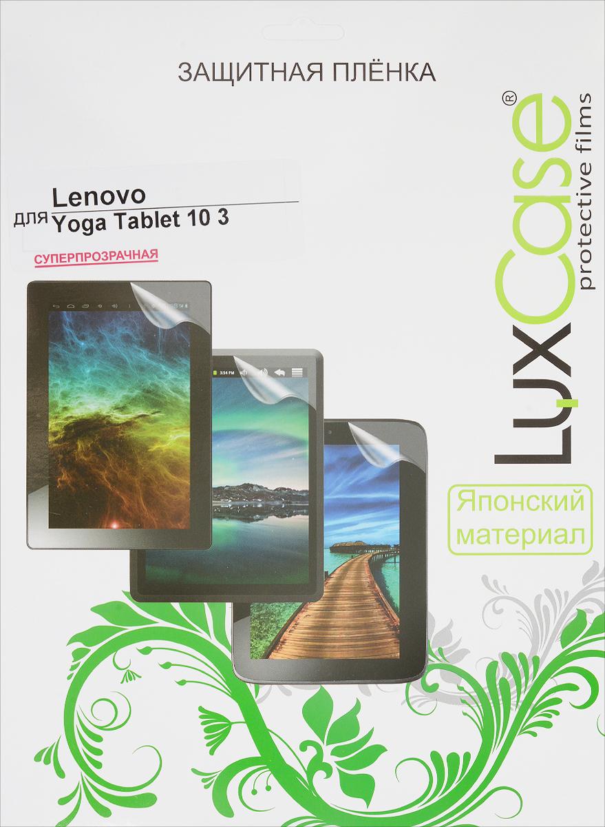 купить LuxCase защитная пленка для Lenovo Yoga Tablet 10 3, суперпрозрачная недорого