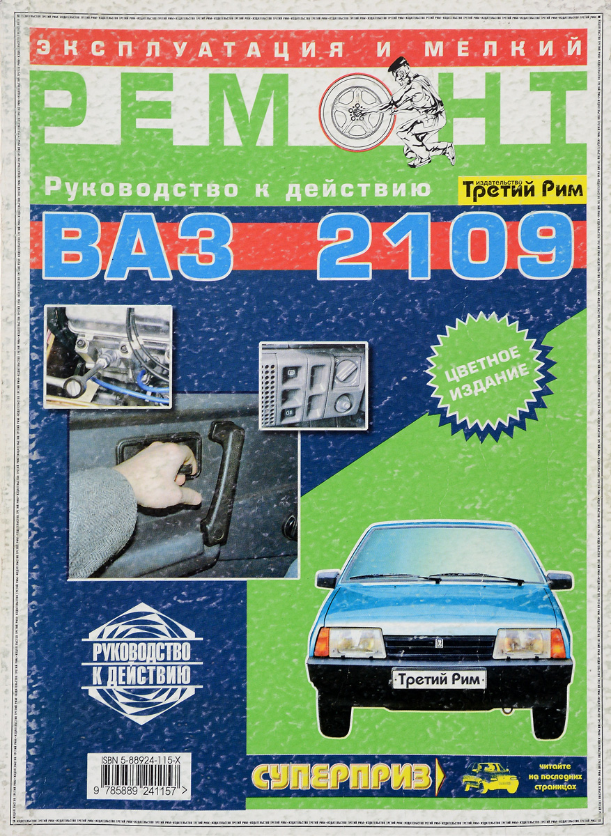 ВАЗ 2109. Эксплуатация и мелкий ремонт. Цветное издание куплю машину лада 2109 беушную