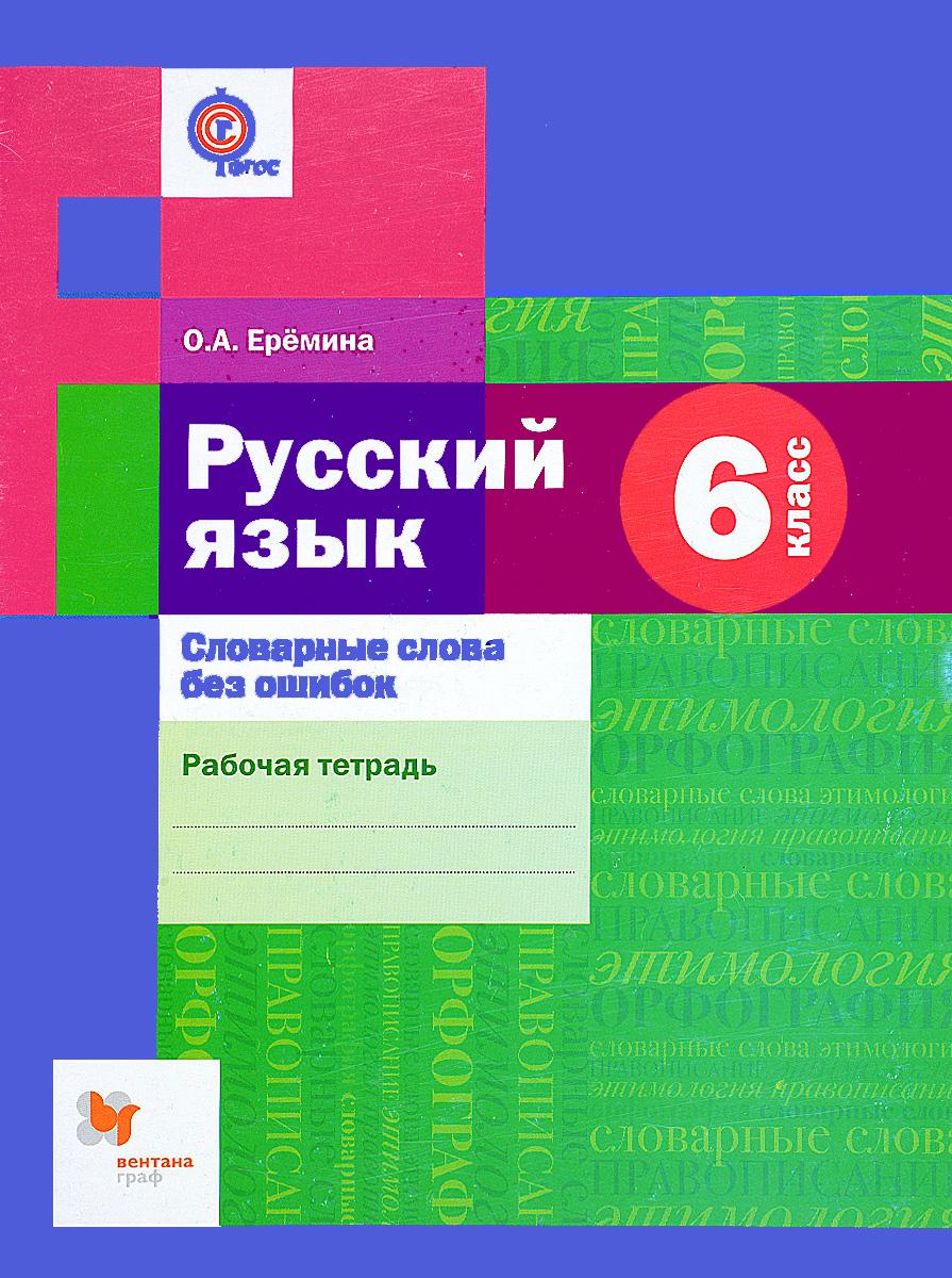 Обложка книги Русский язык. 6 класс. Словарные слова без ошибок. Рабочая тетрадь