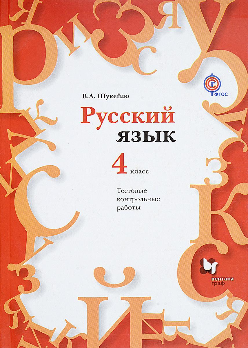 Русский язык. 4 класс. Тестовые контрольные работы (+ CD). В. А. Шукейло