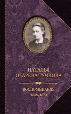 Наталья Огарева-Тучкова. Воспоминания. 1848-1870