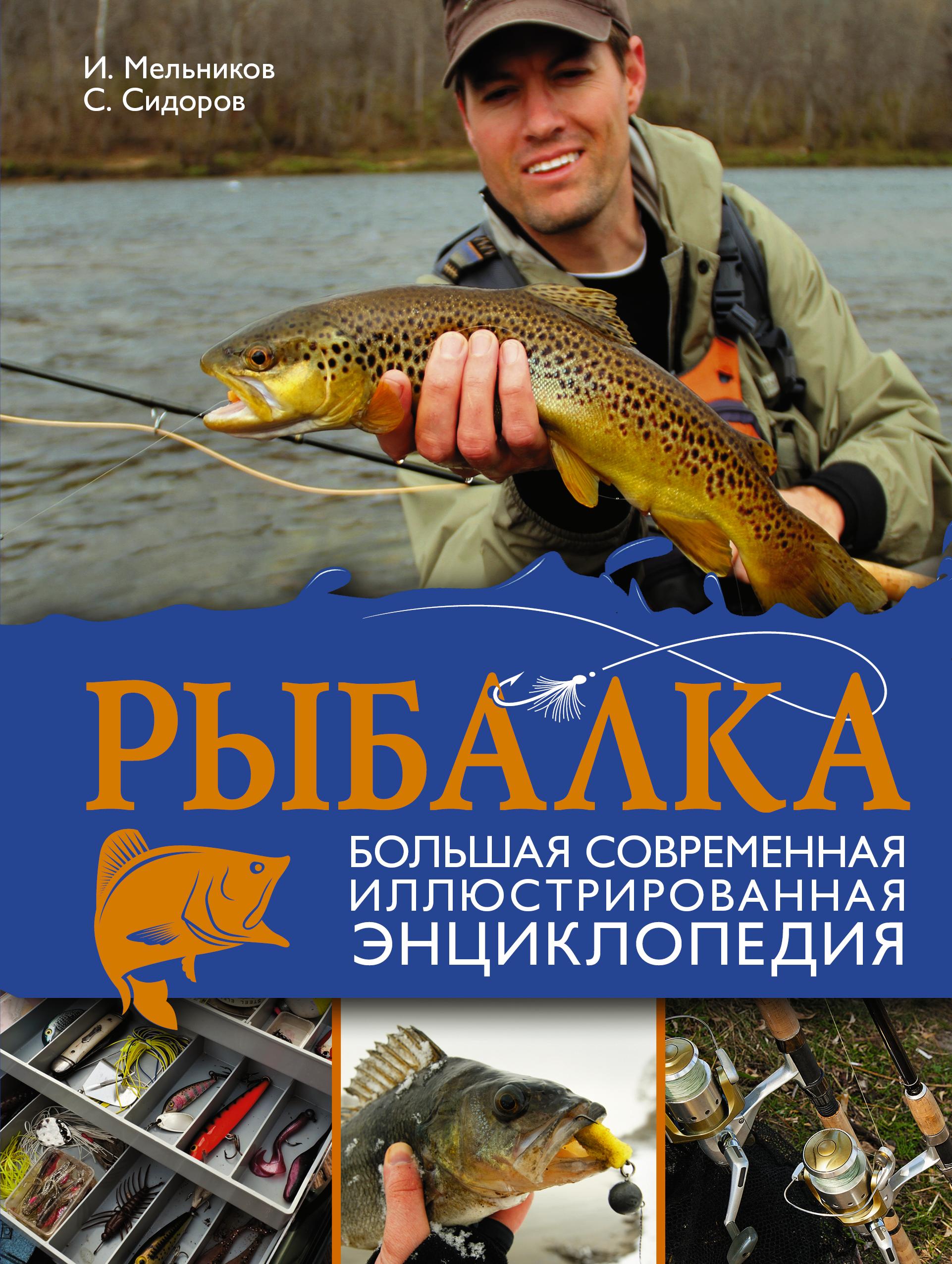 Скачать электронные книги про рыбалку