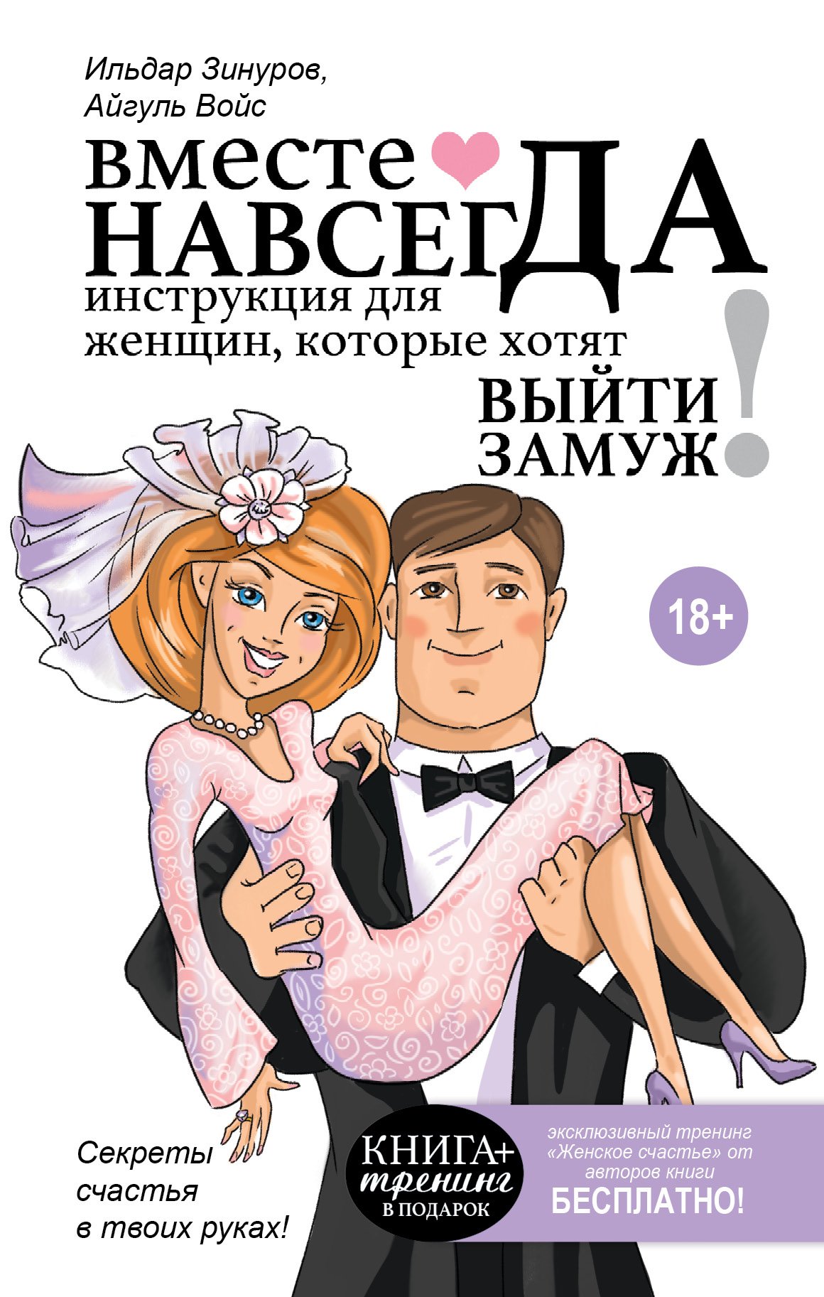 Ильдар Зинуров, Айгуль Зинурова Вместе навсегда. Инструкция для женщин, которые хотят выйти замуж укасова айгуль