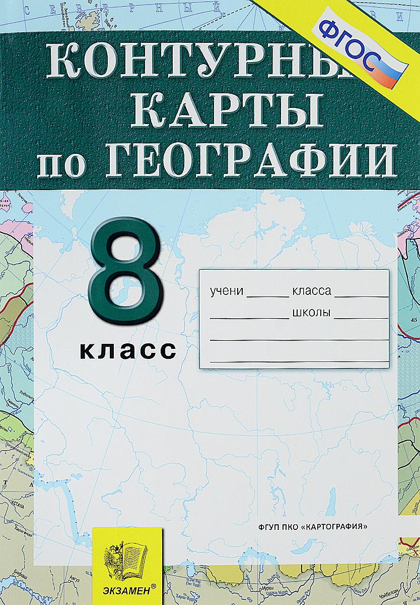 География. 8 класс. Контурные карты география 7 класс контурные карты