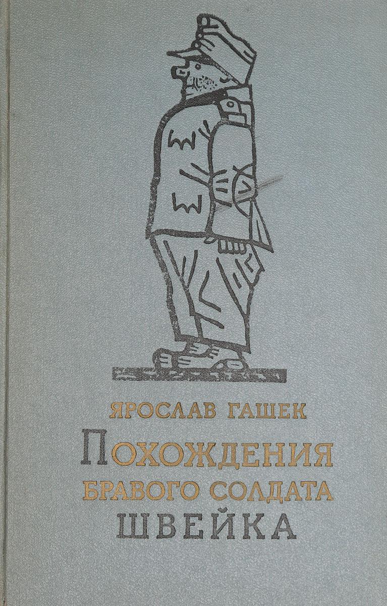 Похождения бравого солдата Швейка во время мировой войны гашек я похождения бравого солдата швейка рассказы