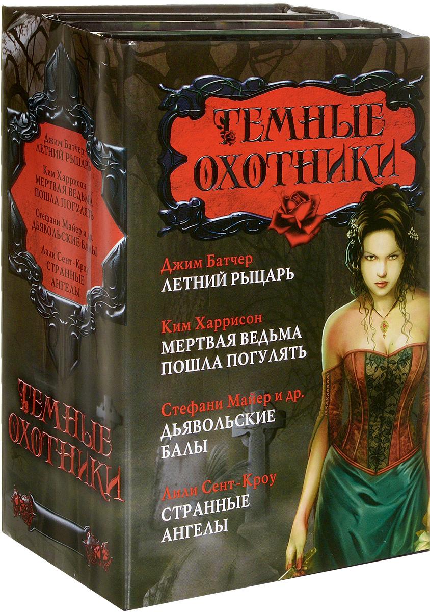 Темные охотники (комплект из 4 книг)