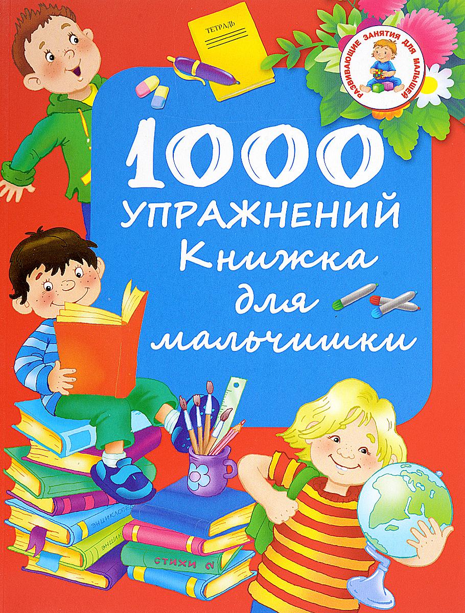 В. Г. Дмитриева 1000 упражнений. Книжка для мальчишки хочу машину вторые руки