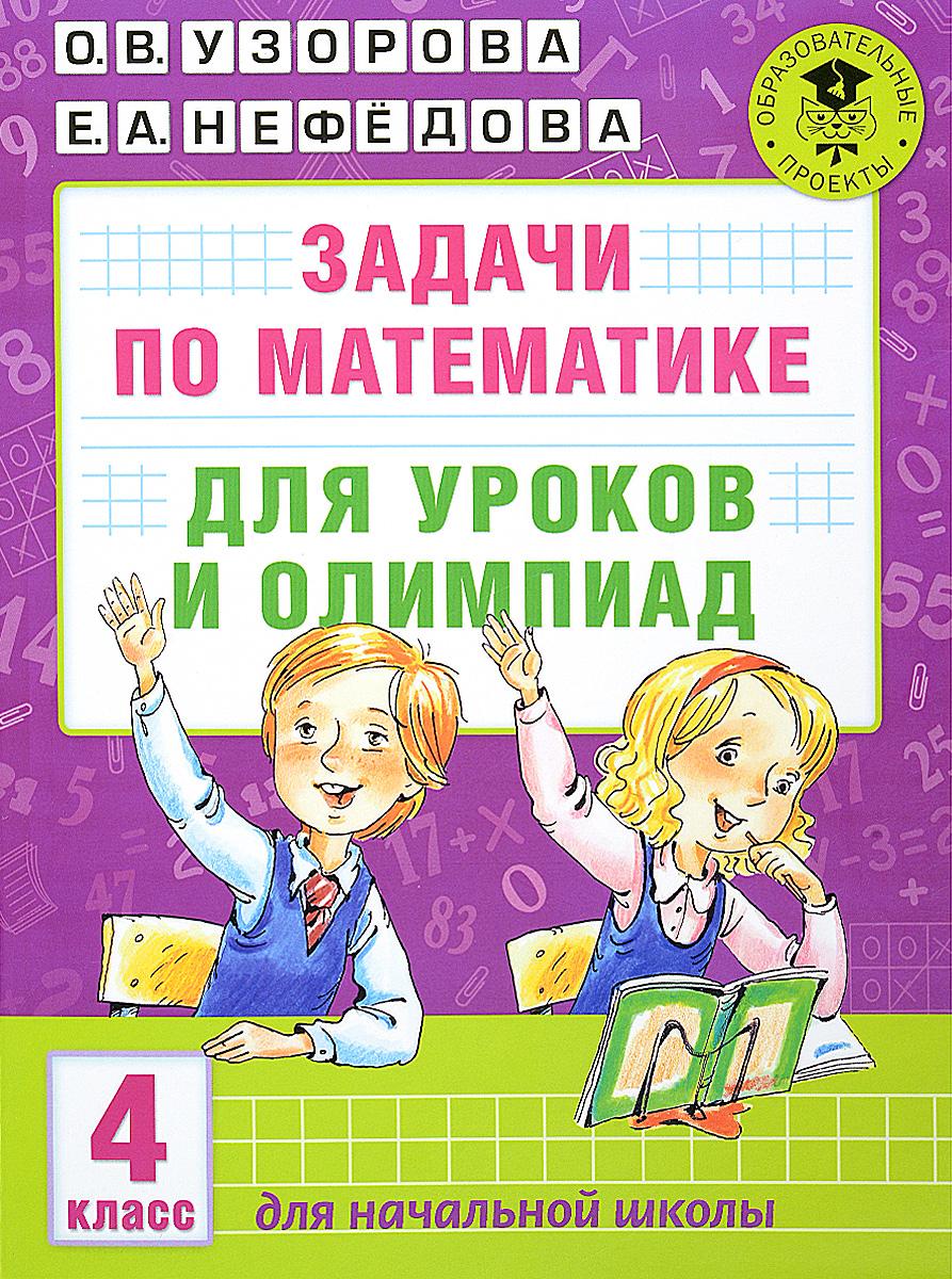 Задачи по математике для уроков и олимпиад. 4 класс. О. В. Узорова, Е. А. Нефедова