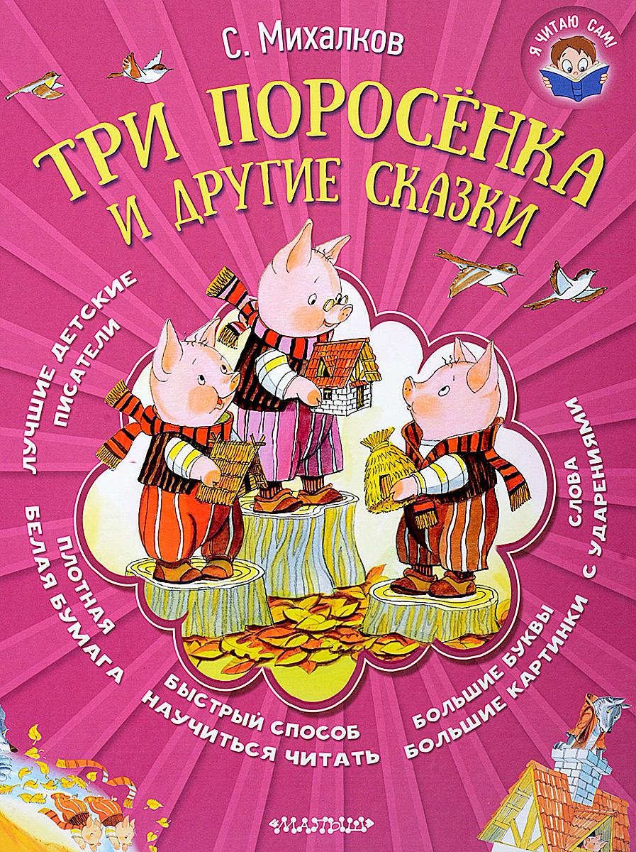 купить С. Михалков Три поросёнка и другие сказки по цене 329 рублей