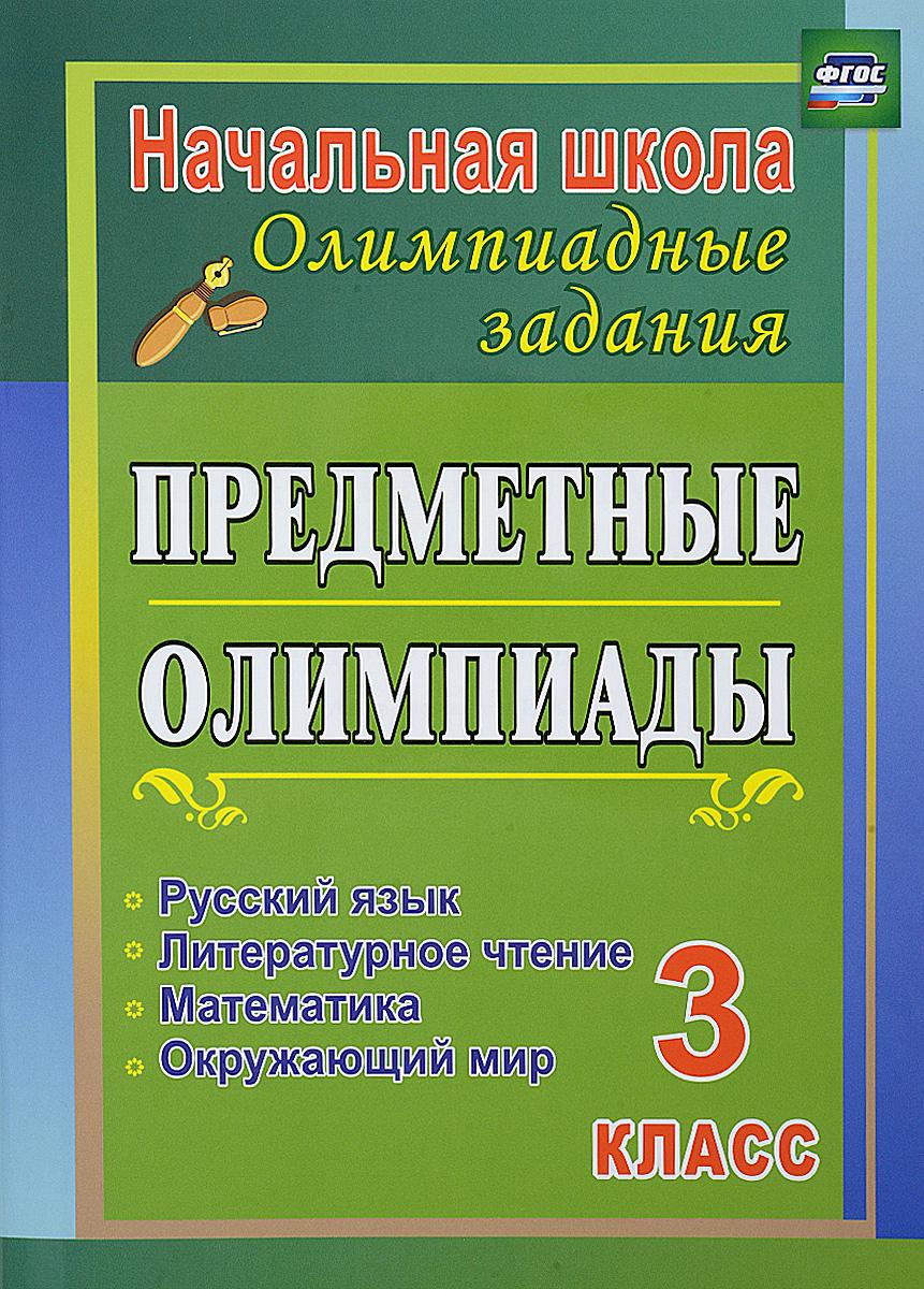 И. Е. Бауэр Русский язык. Математика. Литературное чтение. Окружающий мир. 3 класс. Предметные олимпиады
