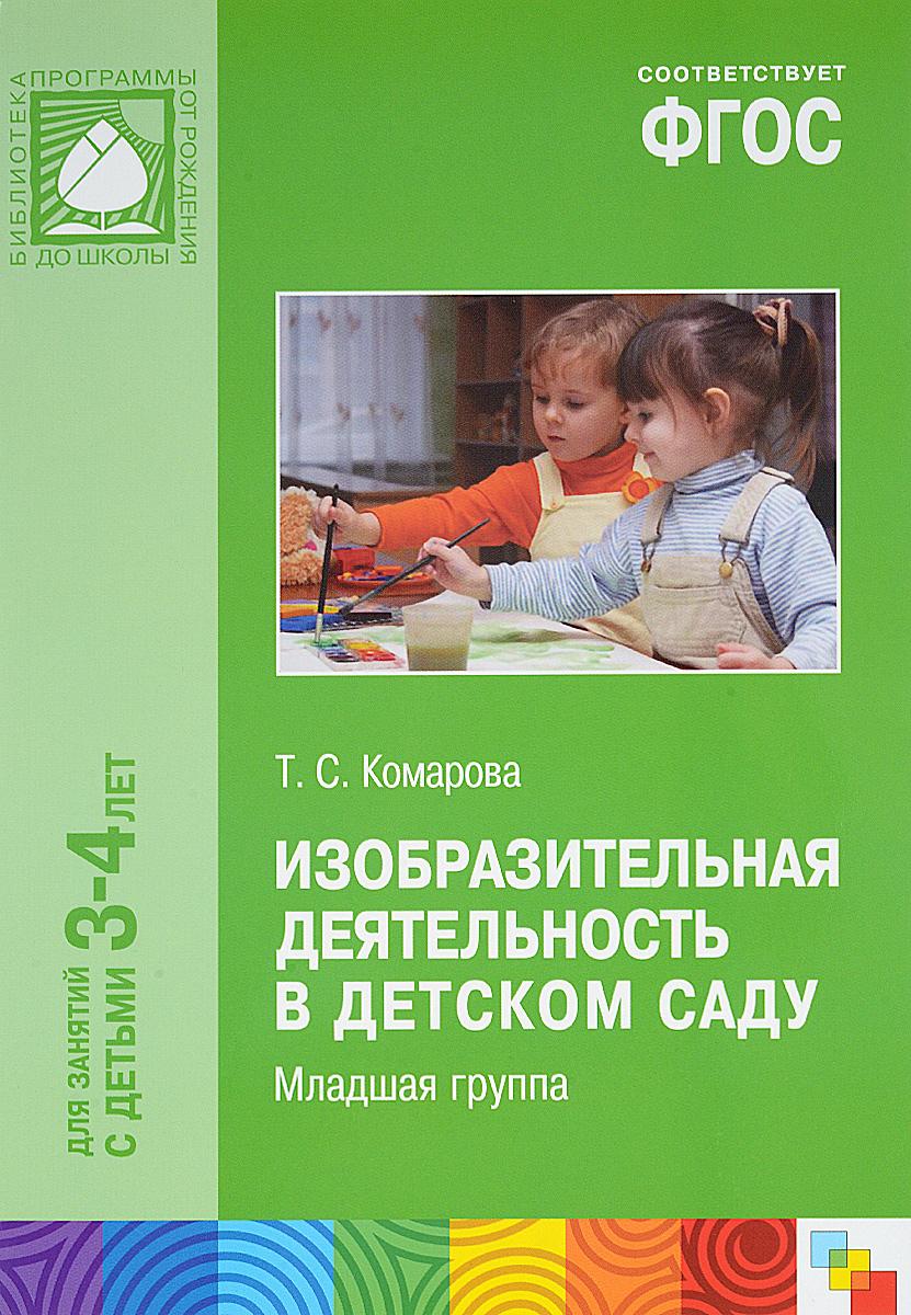Т. С. Комарова Изобразительная деятельность в детском саду. Младшая группа издательство аст книга для чтения в детском саду младшая группа 3 4 года