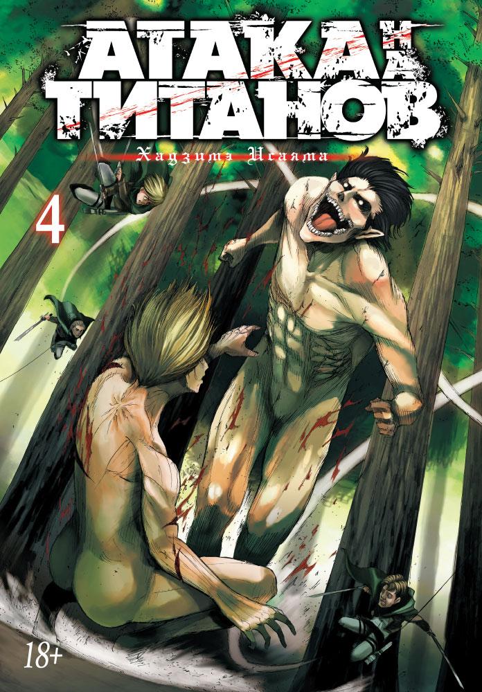 Хадзимэ Исаяма Атака на Титанов. Книга 4 вячеслав кумин атака на мир цербера