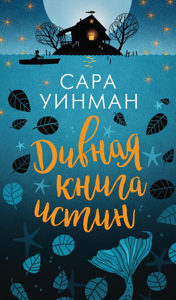 Сара Уинман Дивная книга истин уинман сара когда бог был кроликом роман
