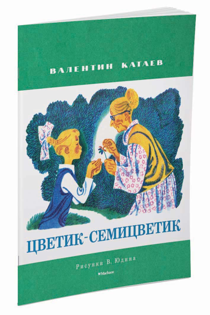 Валентин Катаев Цветик-семицветик валентин катаев валентин катаев собрание сочинений в 6 томах комплект из 6 книг