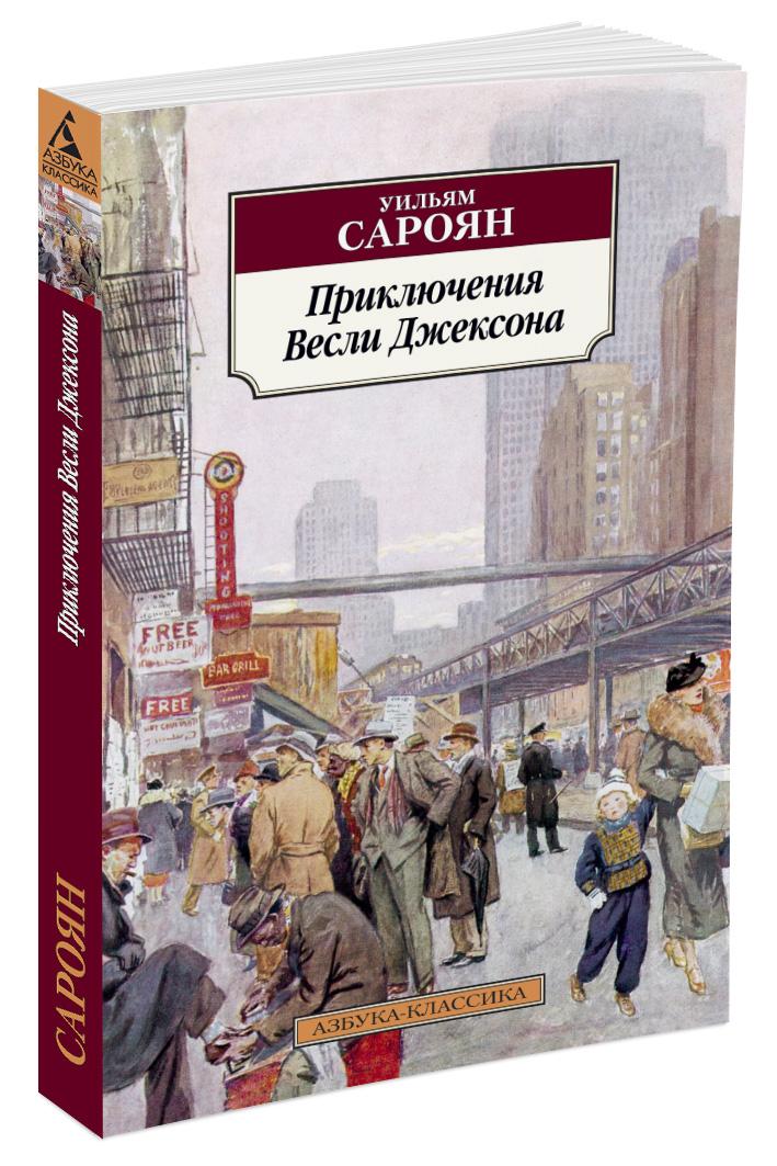 Уильям Сароян Приключения Весли Джексона книги время поправка джексона